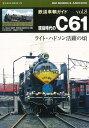 【バーゲン本】鉄道車輌ガイド8 現役時代のC61 [ RM MODELS ARCHIVE ]