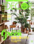 【『リサ・ラーソン』トラベルポーチ付き】ELLE DECOR (エル・デコ) 2015年 06月号 [雑誌]