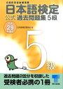 日本語検定公式過去問題集五級 平成29年度版 [ 日本語検定委員会 ]