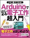 Arduinoではじめる電子工作超入門 [ 福田和宏 ]