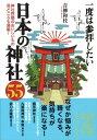 一度は参拝したい日本の神社55 [ 青柳和枝(フリーライター) ]