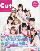 Cut (���å�) 2016ǯ 06��� [����]