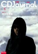 CD Journal (���㡼�ʥ�) 2016ǯ 06��� [����]