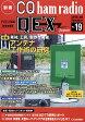 別冊 CQ ham radio (ハムラジオ) QEX Japan (ジャパン) 2016年 06月号 [雑誌]
