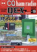 �̺� CQ ham radio (�ϥ�饸��) QEX Japan (����ѥ�) 2016ǯ 06��� [����]