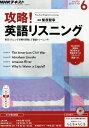 NHK ラジオ 攻略!英語リスニング 2016年 06月号 [雑誌]