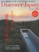 Discover Japan (�ǥ������С�������ѥ�) 2016ǯ 06��� [����]