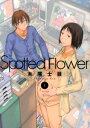 Spotted Flower 1 [ 木尾士目 ]
