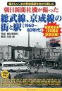 朝日新聞社機が撮った総武線、京成線の街と駅【1960?80年代】 懐かしい、あの駅前風景を空から楽し