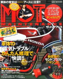 MOTO MAINTENANCE (��ȥ��ƥʥ�) 2016ǯ 06��� [����]