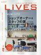 ショッピングインテリア LiVES (ライヴズ) 2016年 06月号 [雑誌]