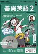 NHK �饸�� ���ñѸ�2 CD�դ� 2016ǯ 06��� [����]