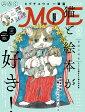 MOE (モエ) 2016年 06月号 【数量限定特典・ヒグチユウコポストカード】[雑誌]