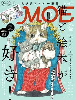 【数量限定特典・ヒグチユウコポストカード】<br />MOE (モエ) 2016年 06月号