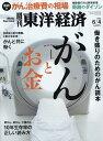 週刊 東洋経済 2016年 6/4号 [雑誌]