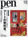 Pen (ペン) 2016年 6/15号 [雑誌]