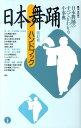 日本舞踊ハンドブック改訂版 [ 藤田洋 ]