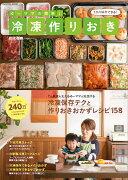 ゆーママの簡単!冷凍作りおき (Fusosha mook)