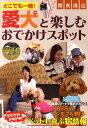 【バーゲン本】関東周辺どこでも一緒!愛犬と楽しむおでかけスポット [ アド・グリーン ]