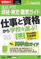 螢雪時代6月臨時増刊 進路決定 資格・検定・職業ガイド(2017年入試対策用)