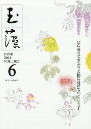 玉藻 2016年 06月号 [雑誌]