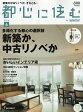 都心に住む by SUUMO (バイ スーモ) 2016年 06月号 [雑誌]