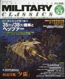 MILITARY CLASSICS (�ߥ������饷�å���) 2016ǯ 06��� [����]