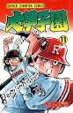 大甲子園(11) (少年チャンピオンコミックス) [ 水島新司 ]