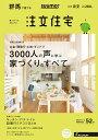 SUUMO注文住宅 群馬で建てる 2016年春夏号 [雑誌]