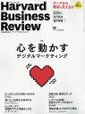Harvard Business Review (ハーバード・ビジネス・レビュー) 2016年 06月号 [雑誌]