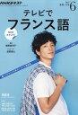 NHK テレビ テレビでフランス語 2016年 06月号 [雑誌]
