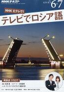 NHK �ƥ�� �ƥ�Ӥǥ?���� 2016ǯ 06��� [����]