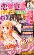 ショッピング恋愛 恋愛宣言PINKY (ピンキー) Vol.36 2016年 06月号 [雑誌]