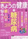 NHK きょうの健康 2016年 06月号 [雑誌]