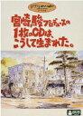 宮崎駿プロデュースの1枚のCDは こうして生まれた。 宮崎駿