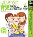 はじめての育児最新決定版 生まれてから3才までの育児はこの1冊におまかせ! (暮らしの実用シリーズ)