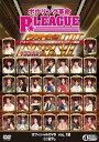 ボウリング革命 P★LEAGUE オフィシャルDVD VOL.12 ドラフト会議MAX II 〜P★リーグ初!