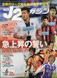 ショッピングサッカー 月刊J2マガジン 2016年 06月号 [雑誌]