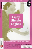 Enjoy Simple English (���󥸥祤������ץ롦���󥰥�å���) 2016ǯ 06��� [����]