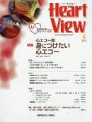Heart View (�ϡ��� �ӥ塼) 2016ǯ 06��� [����]