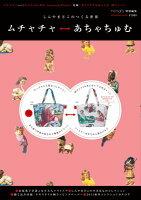 ムチャチャ←→あちゃちゅむ 2011Autumn&Winter