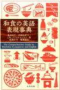 和食の英語表現事典 [ 亀田 尚己 ]