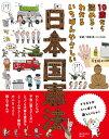 10歳から読める・わかるいちばんやさしい日本国憲法 [ 南野森 ]