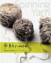 手紡ぎnote 糸のデザイン200パターン Spinning Ya [ 吉岡よう子 ]