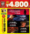 エルム街の悪夢 スペシャル・バリューパック【Blu-ray】