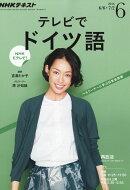NHK �ƥ�� �ƥ�Ӥǥɥ��ĸ� 2016ǯ 06��� [����]
