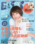 ESSE (エッセ) 2016年 06月号 [雑誌]
