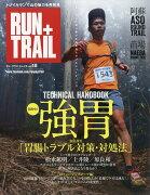 RUN+TRAIL (ランプラストレイル) vol.18 2016年 06月号