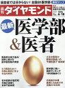 週刊 ダイヤモンド 2016年 6/18号 [雑誌]
