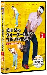 桑田泉のクォーター理論でゴルフが変わる VOL.3 実践編 『ロングゲーム』